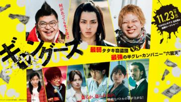Gangoose Live-Action İçin Pv Yayınlandı!