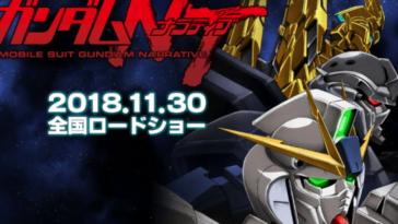 Gundam NT Anime