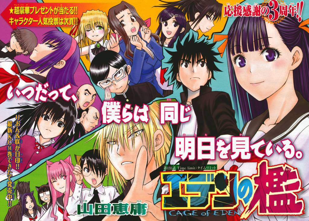 Cage of Eden Colour - Animesi Yapılmayarak Haksızlık Edilmiş 15 Aksiyon Manga Önerisi - Figurex Listeler
