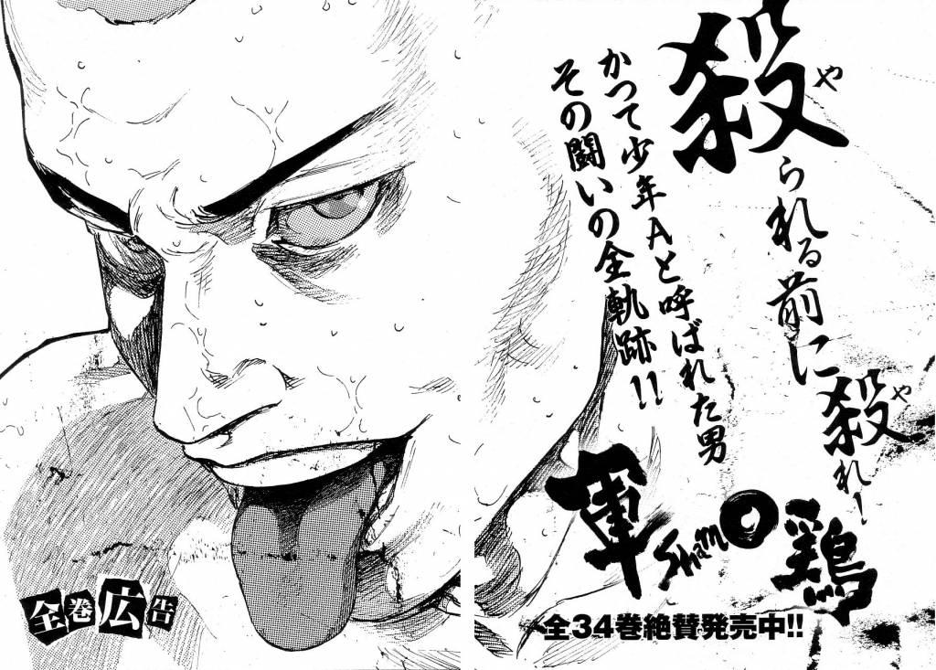 Soshamoendeditwasaneatreadprobablythe d8c7fcd9394d8dd5eb0fdb5e84447416 - Animesi Yapılmayarak Haksızlık Edilmiş 15 Aksiyon Manga Önerisi - Figurex Listeler