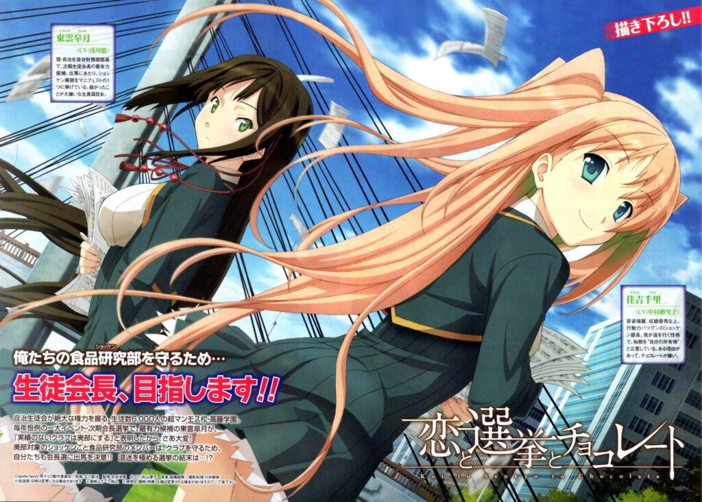 39 Koi to Senkyo to Chocolate scaled - Okul Anime Önerileri Mega Liste - Figurex Anime Önerileri