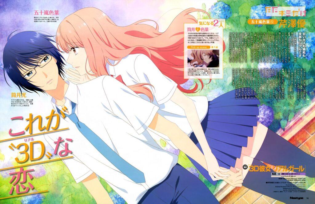 3D Kanojo Real Girl scaled - Okul Anime Önerileri Mega Liste - Figurex Anime Önerileri