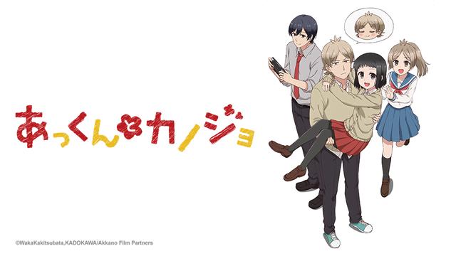 4 Akkun to Kanojo - Okul Anime Önerileri Mega Liste - Figurex Anime Önerileri