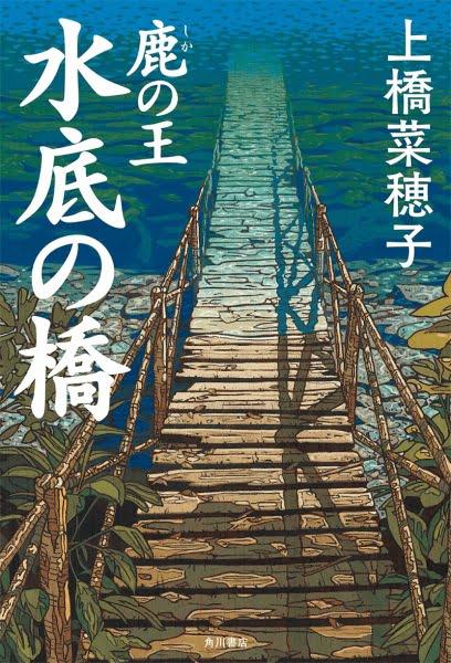 1 1 - Production I.G yapımı Shika no ou Anime Filmi 2021'e Ertelendi! - Figurex Anime Haber