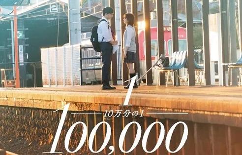 2020 08 12 16 51 02 - 1/100000 Live Action Filminin Teaserı Yayınlandı - Figurex Anime Haber