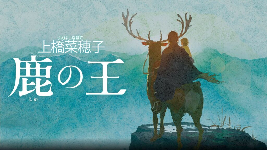 3 1 - Production I.G yapımı Shika no ou Anime Filmi 2021'e Ertelendi! - Figurex Anime Haber