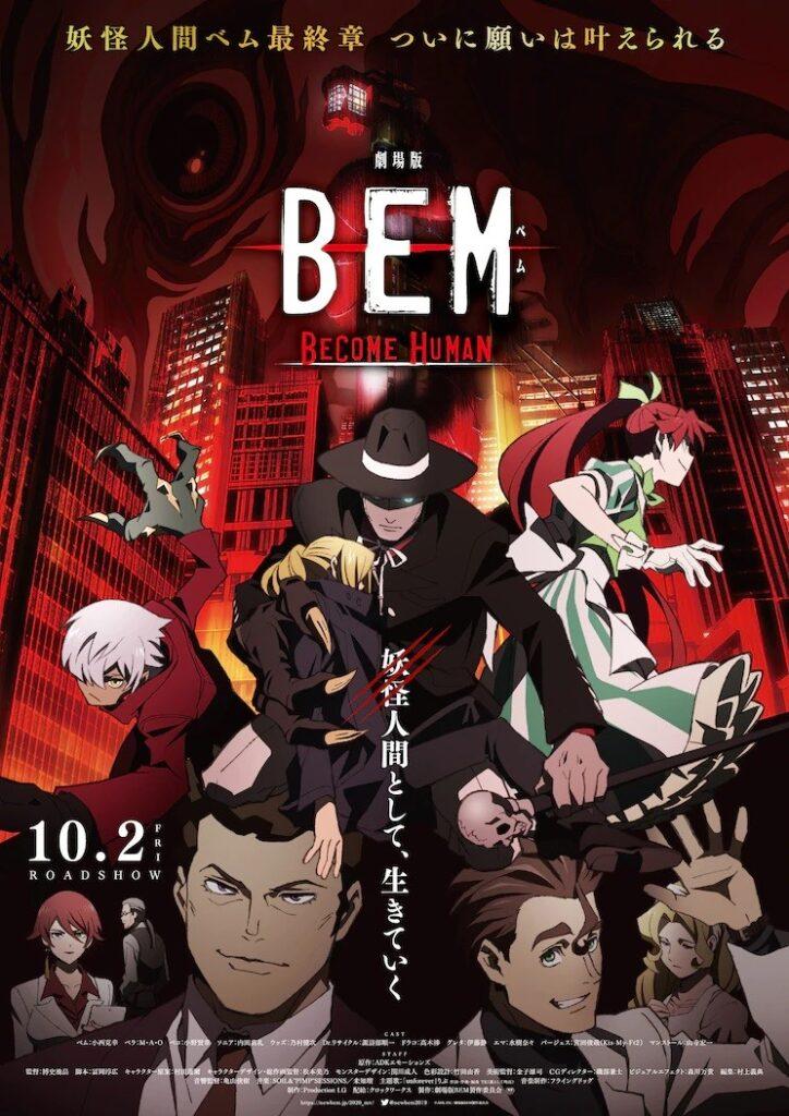 F88ECCC6 EE8F 4E87 AF4D 212BEEA930F8 - BEM - Become Human - Anime Filmi İçin Fragman Yayınlandı! - Figurex Anime Haber