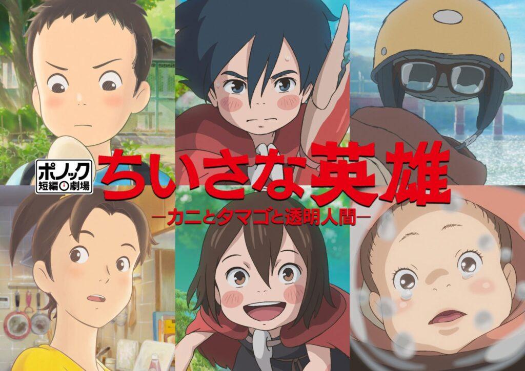 17 Modest Heroes 1 - Yetişkinler İçin Anime Film Önerileri - Figurex Film