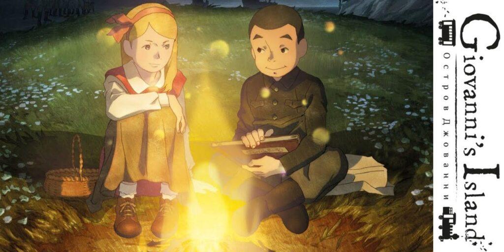 26 Giovanni no Shima 1 - Yetişkinler İçin Anime Film Önerileri - Figurex Film