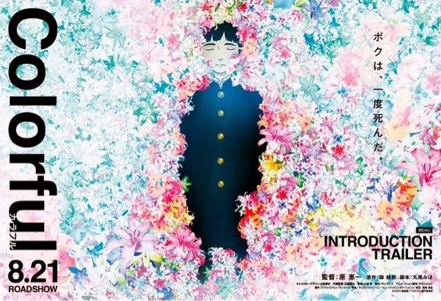Colorful - Yetişkinler İçin Anime Film Önerileri - Figurex Film