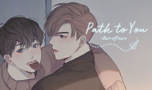Path to You Anime Oneri - Yaoi Webtoon Anime Önerileri Liste 2 - Figurex Anime Önerileri
