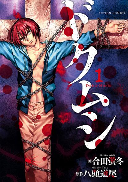 image - Dokumushi Manga Tanıtımı ve İncelemesi! - Figurex Genel