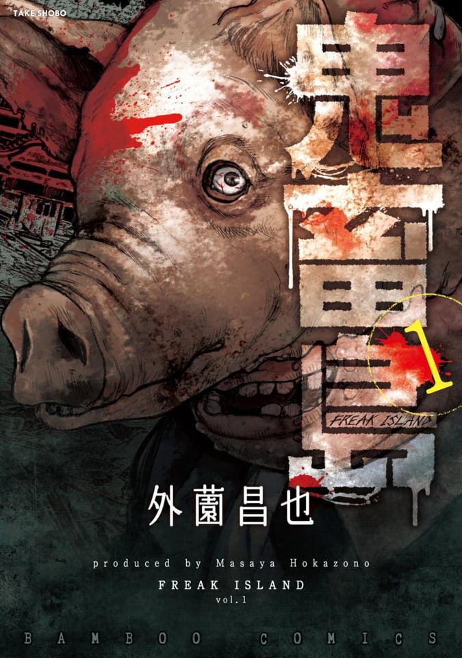 4363216 01 - İki Farklı Hikaye: Kichikujima Manga Tanıtımı ve İncelemesi! - Figurex Manga