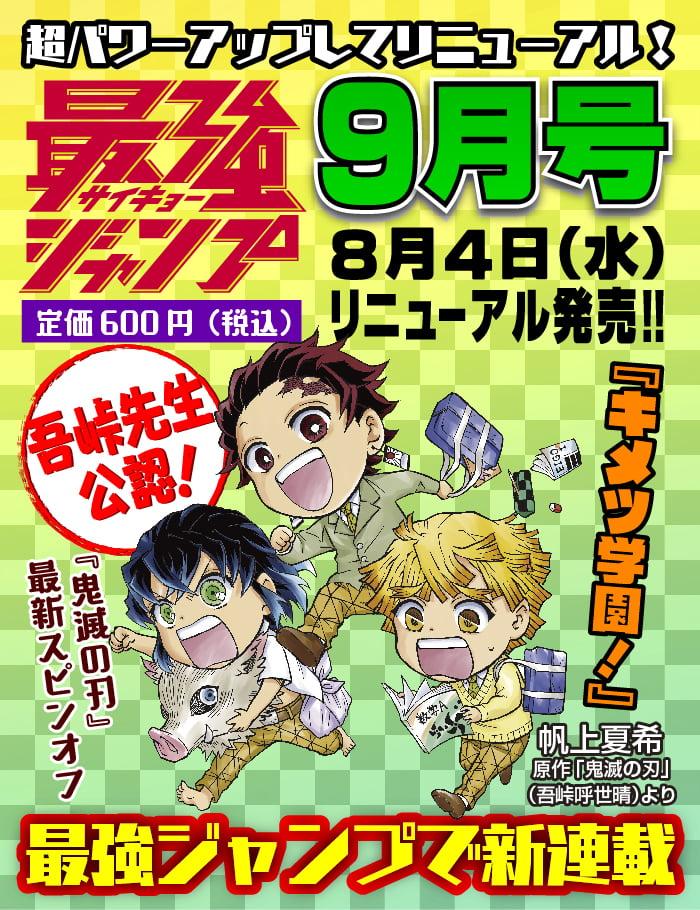 2bed2ad6762176de6993af209d91def41625454843 main - Demon Slayer Animesinin Yeni Serisi: 'Kimetsu Gakuen!' - Figurex Anime Haber